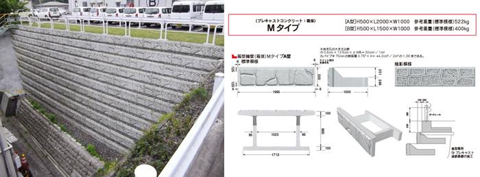 新潟県 駐車場法面